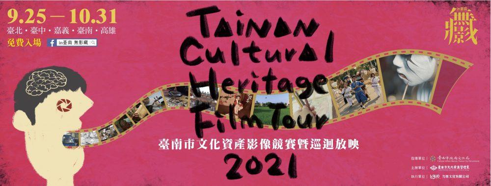 2021 in 臺南無影藏